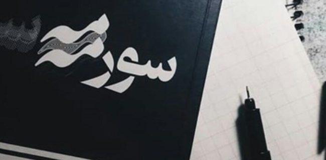 معرفی کتاب سورمه سرا  نوشته رامبد خانلری