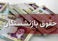 جزئیات افزایش حقوق مستمری بگیران سازمان تامین اجتماعی