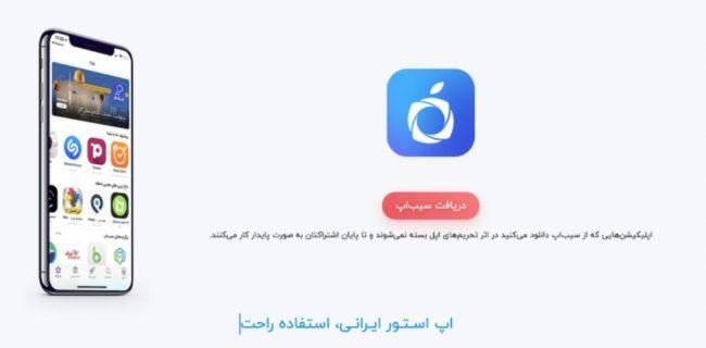 «سیب اپ» افشای اطلاعات کاربران را تایید کرد!