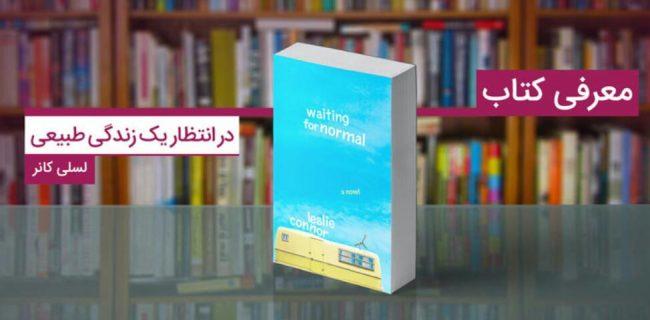 کتاب در انتظار یک زندگی طبیعی؛ زندگی پرهیجان یک دختر نوجوان!