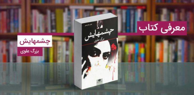 کتاب چشمهایش اثر بزرگ علوی؛ روایت عشقی نافرجام در سالهای مبارزه!