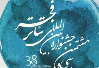 چند خبر کوتاه از جشنواره تئاتر فجر!