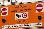 اطلاعیه مهم شهرداری تهران درباره طرح ترافیک!
