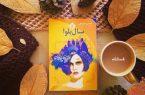 معرفی کتاب «سال بلوا» اثر عباس معروفی