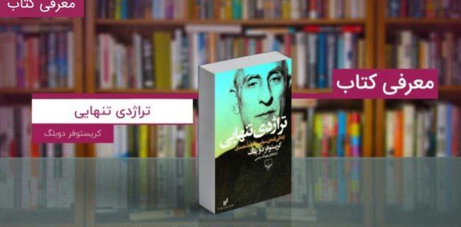 معرفی کتاب تراژدی تنهایی، زندگینامه سیاسی محمد مصدق