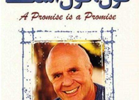 معرفی کتاب «قول، قول است»