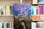 رمان «آذرخش» نوشته لیلا رعیت